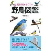 見わけがすぐつく野鳥図鑑 [単行本]