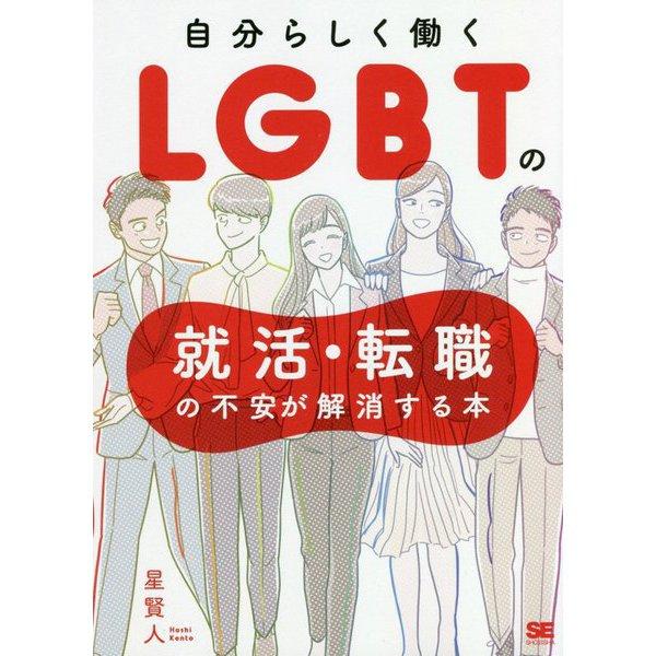 自分らしく働く LGBTの就活・転職の不安が解消する本 [単行本]