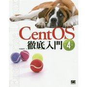 CentOS徹底入門 第4版 [単行本]