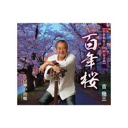 吉幾三/百年桜/白神が故郷~アコースティックバージョン~