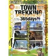 TOWN TREKKING 365days (M.B.MOOK) [ムック・その他]