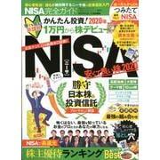 【完全ガイドシリーズ271】NISA完全ガイド (100%ムックシリーズ) [ムックその他]