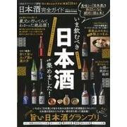 【完全ガイドシリーズ273】日本酒完全ガイド (100%ムックシリーズ) [ムックその他]