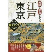 地図と写真でわかる江戸・東京 [単行本]
