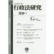 行政法研究〈第32号〉 [全集叢書]