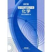 リードLightノート化学 4訂版 [単行本]