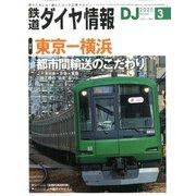 鉄道ダイヤ情報 2020年 03月号 [雑誌]