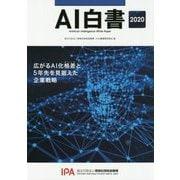 AI白書〈2020〉 [単行本]