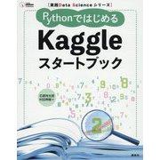 PythonではじめるKaggleスタートブック(実践Data Scienceシリーズ) [単行本]