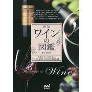 ワインの図鑑―世界のワイン287本とワインを楽しむための基礎知識 新版 [単行本]