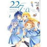 22/7+α<1>(サンデーうぇぶりコミックス) [コミック]