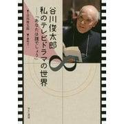 谷川俊太郎 私のテレビドラマの世界―『あなたは誰でしょう』 [単行本]