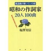 昭和の作詞家20人100曲―歌謡曲が輝いていた時 [単行本]