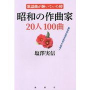 昭和の作曲家20人100曲―歌謡曲が輝いていた時 [単行本]
