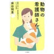 動物の看護師さん-動物・飼い主・獣医師をつなぐ6つの物語 [単行本]
