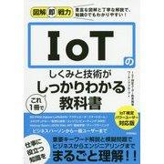 図解即戦力 IoTのしくみと技術がこれ1冊でしっかりわかる教科書 IoT検定パワーユーザー対応版 [単行本]