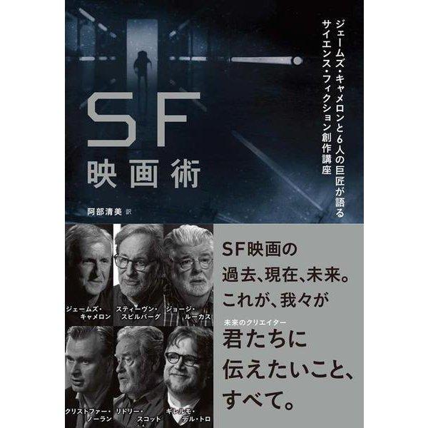 SF映画術―ジェームズ・キャメロンと6人の巨匠が語るサイエンス・フィクション創作講座 [単行本]