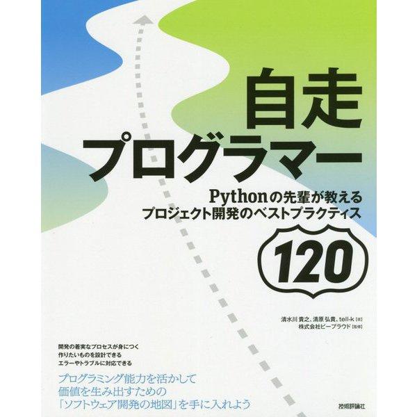 自走プログラマー―Pythonの先輩が教えるプロジェクト開発のベストプラクティス120 [単行本]