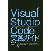 Visual Studio Code実践ガイド―最新コードエディタを使い倒すテクニック [単行本]