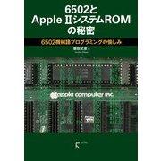 6502とApple 2システムROMの秘密―6502機械語プログラミングの愉しみ [単行本]