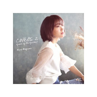 森恵/COVERS 2 Grace of The Guitar+