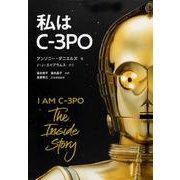 私はC-3PO [ムックその他]