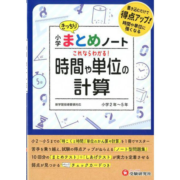 小学まとめノート 時間や単位の計算 [全集叢書]