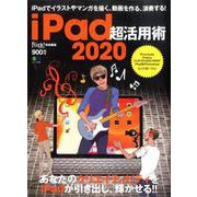 iPad超活用術2020 [ムックその他]