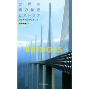 世界の橋の秘密 [単行本]