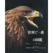 世界で一番美しい鷲の図鑑 [単行本]