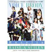 VOICE BRODY vol.7 [ムックその他]