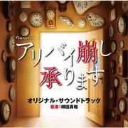 テレビ朝日系土曜ナイトドラマ アリバイ崩し承ります オリジナル・サウンドトラック