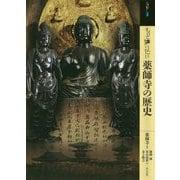 もっと知りたい薬師寺の歴史 [単行本]