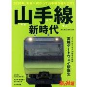 山手線新時代 増刊旅と鉄道 2020年 03月号 [雑誌]