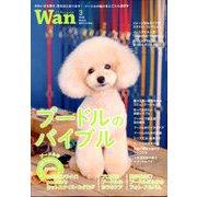 wan (ワン) 2020年 03月号 [雑誌]