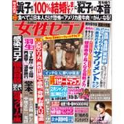 週刊 女性セブン 2020年 2/20号 [雑誌]