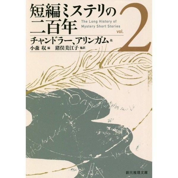 短編ミステリの二百年2(創元推理文庫) [文庫]