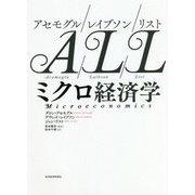 アセモグル/レイブソン/リスト ミクロ経済学 [単行本]