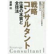 戦略コンサルタント 仕事の本質と全技法-「頭の知性」?「心の知性」?「プロフェッショナル・マインド」を鍛える最強のバイブル [単行本]