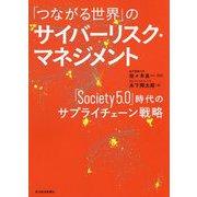 「つながる世界」のサイバーリスク・マネジメント-「Society5.0」時代のサプライチェーン戦略 [単行本]