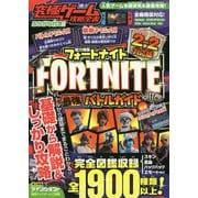 究極ゲーム攻略全書 VOL.11 FORTNITE フォートナイト 最強バトルガイド (2-2対応版) [単行本]