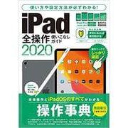 iPad全操作使いこなしガイド2020 [単行本]