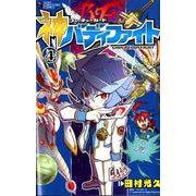 フューチャーカード 神バディファイト<4>(コロコロコミックス) [コミック]