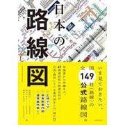 日本の路線図 [単行本]