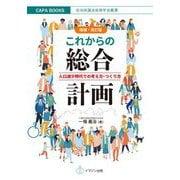 増補・改訂版 これからの総合計画 -人口減少時代での考え方・つくり方 [単行本]