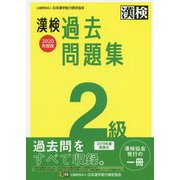 漢検 2級 過去問題集 2020年度版 [単行本]