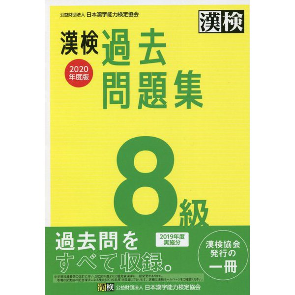 漢検 8級 過去問題集 2020年度版 [単行本]