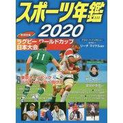 スポーツ年鑑2020(スポーツ年鑑<13>) [単行本]