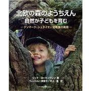北欧の森のようちえん 自然が子どもを育む―デンマーク・シュタイナー幼稚園の実践 [単行本]