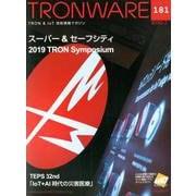 TRONWARE VOL.181-TRON & IoT技術情報マガジン [単行本]